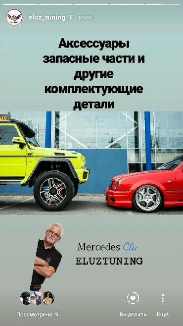 byd flyer в Кыргызстан: Запасные части и Аксессуары  В наличии и под заказ       Тюнинг фар н