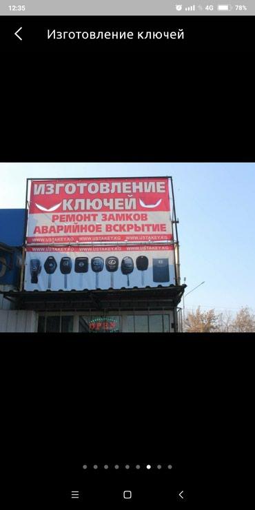 Ремонт замков в Бишкек
