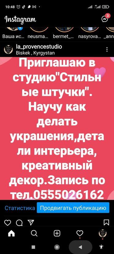 ораторское искусство бишкек in Кыргызстан | ТВОРЧЕСТВО, ИСКУССТВО: | Групповое