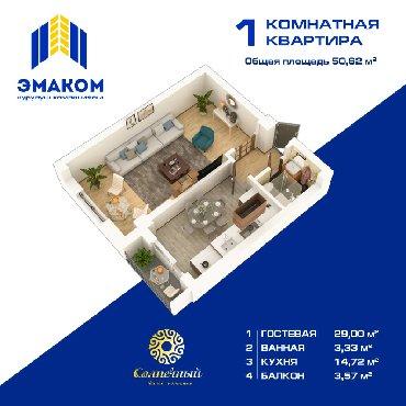 купить новую квартиру в Кыргызстан: Однокомнатная квартира в ЖК СОЛНЕЧНЫЙ от СК ЭМАКОМ.Однокомнатные