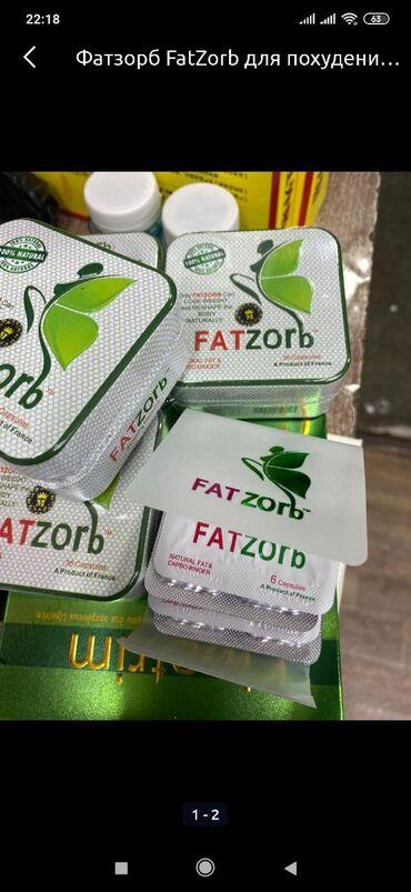 фатзорб-побочные-эффекты в Кыргызстан: Фатзорб (fatzorb)производство Франция. Товар в оригинале! 36 капсул