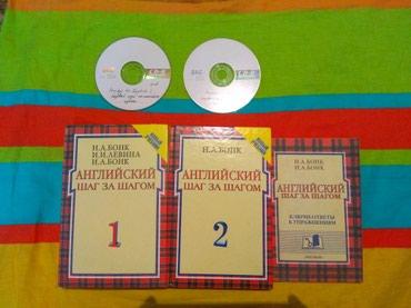 cd privod dlja pk в Кыргызстан: Продаю сборник обучающих английскому языку книг+CD