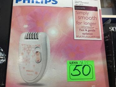 Bakı şəhərində Philips epilyator. Tezedir ve satish magazadan aparilir