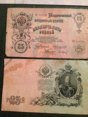Əskinaslar Azərbaycanda: 25 rubley --1910 vaccapa yazin