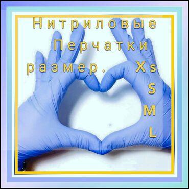 бишкек кап строй в Кыргызстан: Нитриловые Перчатки есть в наличии Оптом и Розница. 100 шт 200 шт