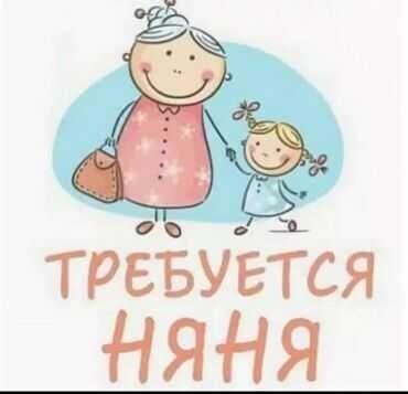 няня с проживанием in Кыргызстан   НЯНИ: Требутеся няня от 18 до 30 лет с опытом.Два мальчика 4 и 5 лет.С
