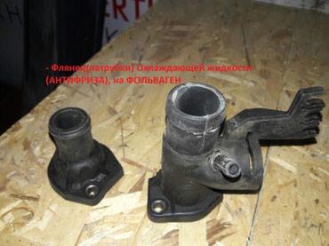 - Флянец(патрубки) Охлаждающей в Бишкек