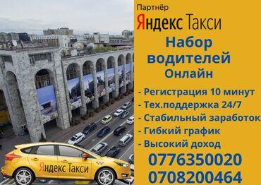Водители такси - Бишкек: Официальный партнёр Яндекс  Набирает водителей с личным авто в службу