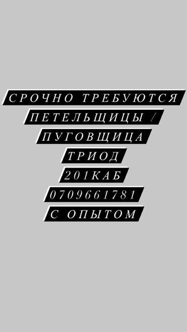 Пуговичницы - Кыргызстан: Пуговичница. С опытом