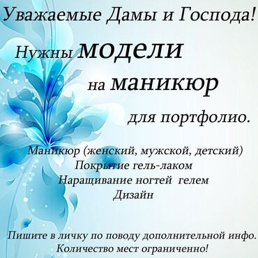 Услуги - Кыргызстан: Добрый день! Салон красоты pretty, Мастер Надежда, предварительно по