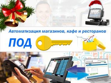 Автоматизация магазинов, кафе и в Бишкек