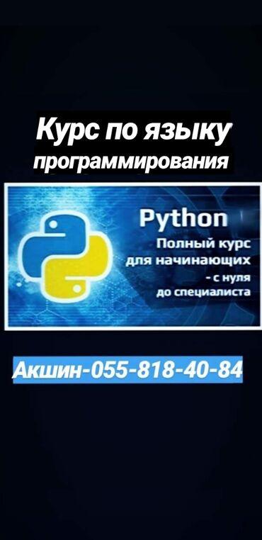 Kompüter kursları   Programlaşdırma   Onlayn, Fərdi, Qrup