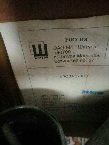 """Кровать  односпальная """"Шатура"""" в отличном состоянии. 100% дерево в Бишкек"""