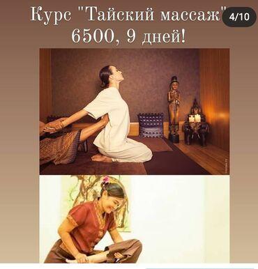 стулья для зала бишкек в Кыргызстан: Курсы массажа   Выдается сертификат