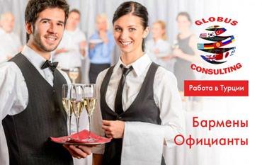 Работа в Турции официант в Бишкек