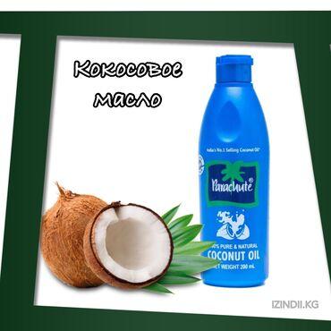 Кокосовое масло ⠀ Parachute — это натуральный продукт. Масло изготавли