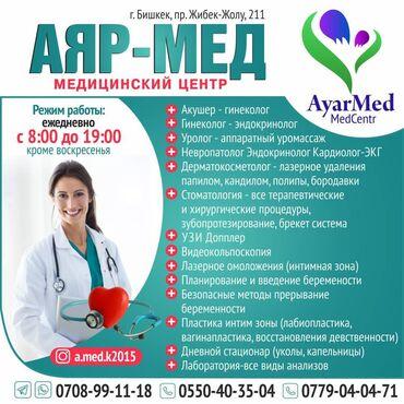 Врачи, Детские врачи, Клиника | Медсестра, Акушер-гинеколог, Гирудотерапевт | Диагностика, Консультация, Ведение беременности