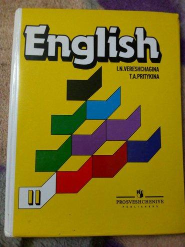 Продаю учебник английского языка. для в Бишкек