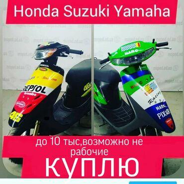 Куплю скутер Honda, SuzukiYamaha . Можно не рабочие фото в вацап ном