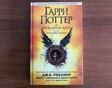 гарри-поттер-книги-росмэн-купить в Кыргызстан: Гарри Поттер и проклятое дитя в отличном состоянии продам