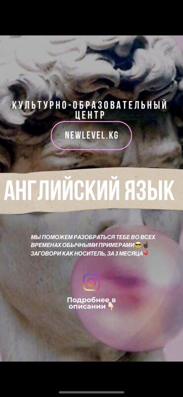 Языковые курсы - Язык: Английский - Бишкек: Языковые курсы | Английский | Для взрослых, Для детей