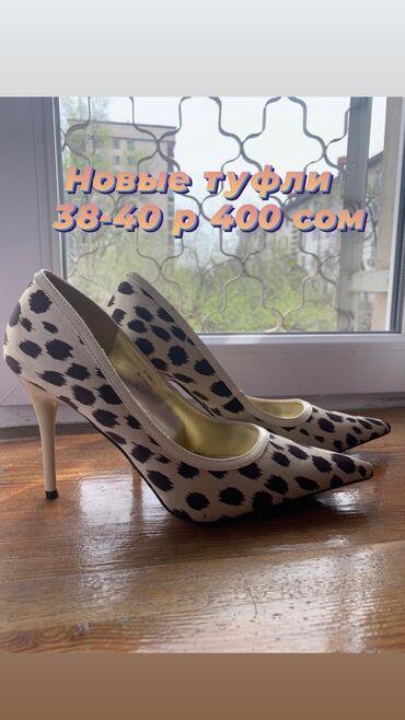 Продаю срочно Новые туфли Б/у туфли Новый рюкзак В районе Церкви