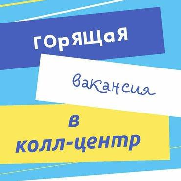 работа дома в интернете в Кыргызстан: Оператор Call-центра. С опытом. 6/1. Мед. Академия