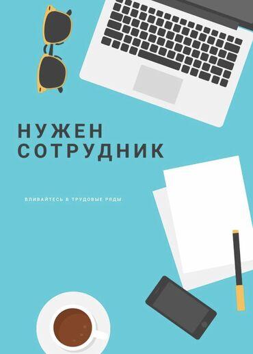 подготовка к flex в Кыргызстан: Продавец-консультант. С опытом. 5/2