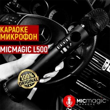 Самый лучший караоке микрофон !!! в Бишкек