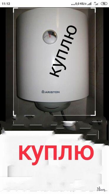титан диск в Кыргызстан: Аристон куплю 50л
