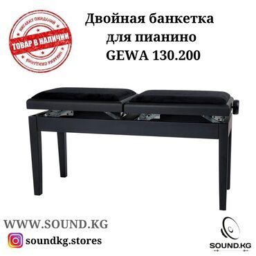 Банкетка для Пианино, стульчик для Пианино Новинка - Двойная банкетка