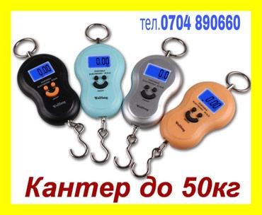 Весы ручная электрическая в Бишкек