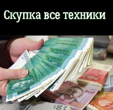Скупаем ноутбуки и неутбуки и.т.д очень дорого  Оплата с наличкой Пред в Бишкек
