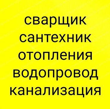 сколько стоит тестомесильная машина в Кыргызстан: Ремонт   Стиральные машины   С гарантией, С выездом на дом, Бесплатная диагностика