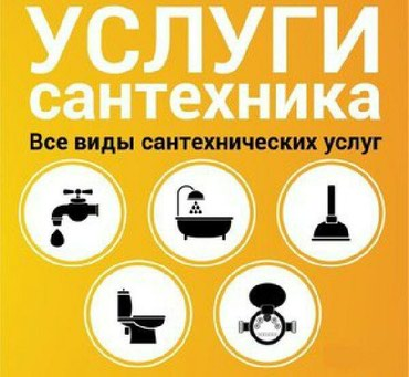 Услуга сантехника в Бишкек