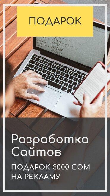 Разработка СайтовПолучите в подарок 3000 сомна рекламу в Google и в Бишкек