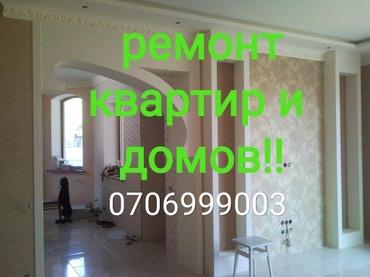 Отделочные работы,  в Бишкек