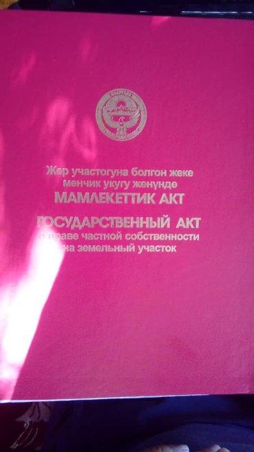 Срочно! земельная доля 22га+3. в Бишкек