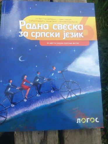 Radna sveska iz srpskog jezika za 6 razred