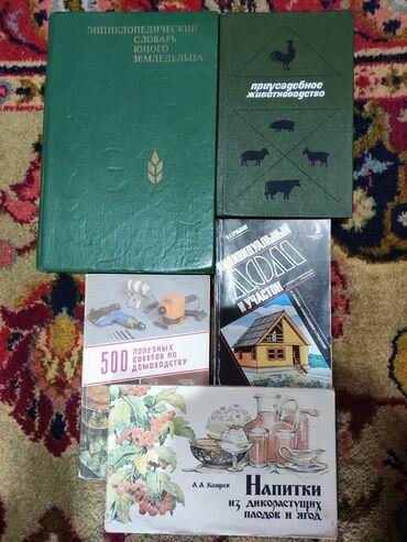 Книги по домохозяйству/домоводству со схемами и