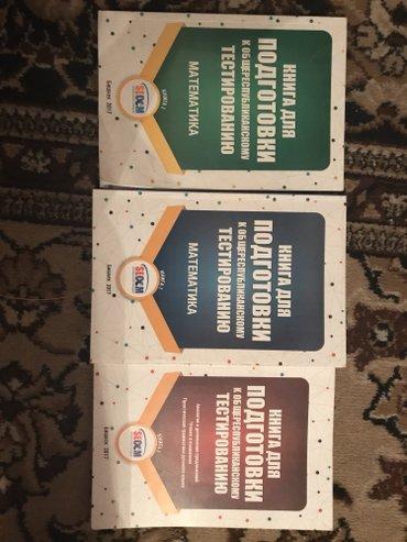 Продам 3 книги по подготовки к ОРТ Secom. 2 в Бишкек