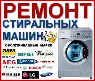Продажа, Скупка , ремонт стиральных машин автомат . в Бишкек