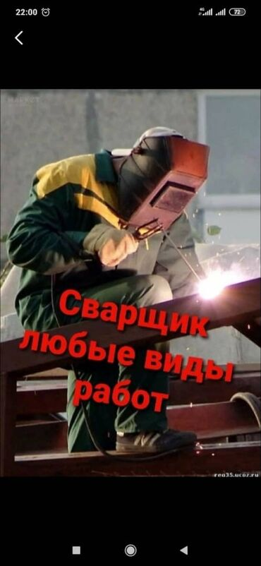 забор бишкек в Кыргызстан: Лесницы,перила,топчан,забор,навес,оотопленя,И,Д.быстро и качественно