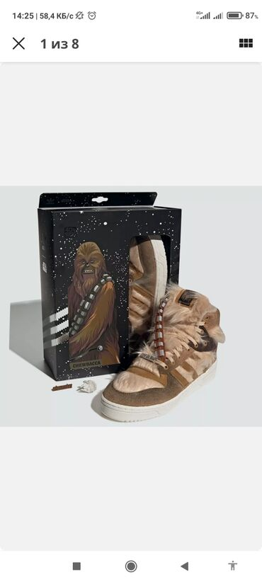 Adidas Rivalry Hi Star Wars Chewbacca