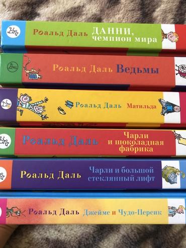 Продаю книги. Автор Роальд Даль. По 500 в Бишкек