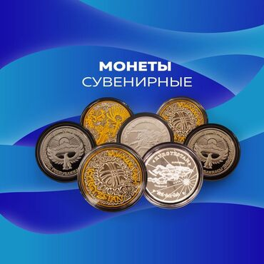 Монеты сувенирные!!! Монета Герб!!! Монета Манас!!!Сувенирная монета
