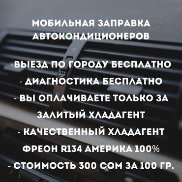 Мобильная заправка автокондицонеров.  Чувствуете что ваш кондиционер н