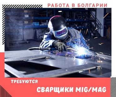 Работа торговый агент бишкек - Кыргызстан: Работа сварщик электродуговая и МИГ МАГ (СО2) в Болгарии