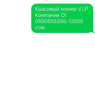 V. I. P номер красивый номер компании о! в Бишкек