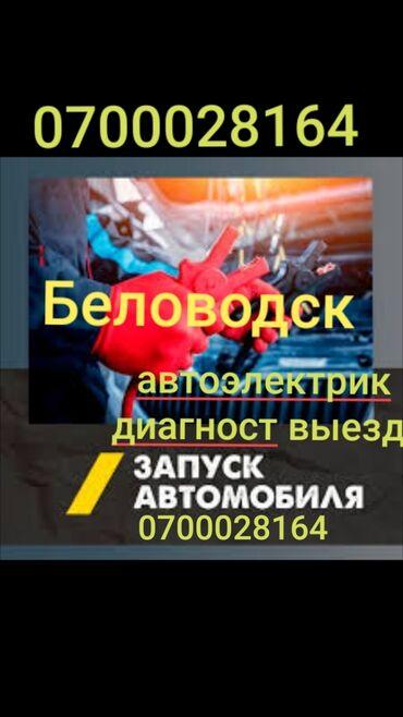 сколько стоит ремонт рулевой рейки in Кыргызстан | АВТОЗАПЧАСТИ: Двигатель, Топливная система, Электрика | Изготовление систем автомобиля